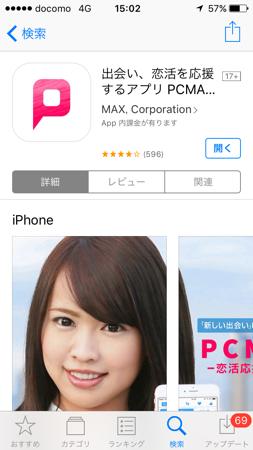 PCMAXのアプリへの登録は簡単