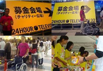 24時間テレビ募金