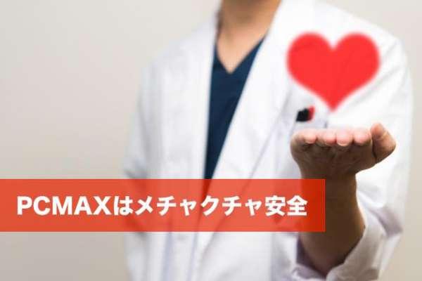 PCMAX は安全に出会える超優良出会い系サイト