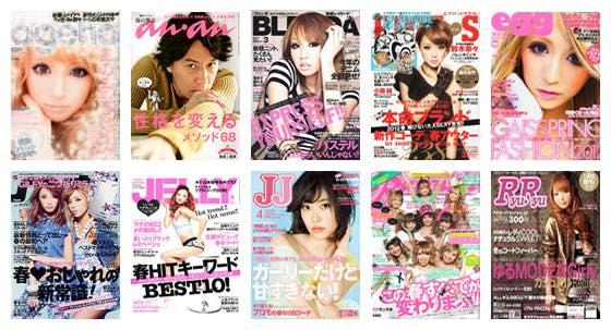 多くの雑誌で紹介