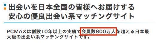 PCMAXは会員数800万人以上を誇る日本最大規模の出会い系