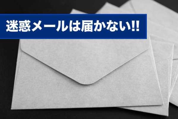 PCMAXから迷惑メールは絶対に届かない
