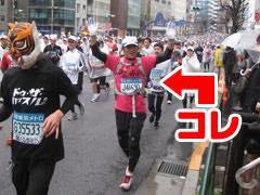 東京マラソンでの紹介