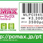 PCMAXのプリペイドカード