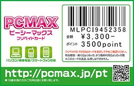 PCMAXにはプリペイドカードの取り扱いがあって便利