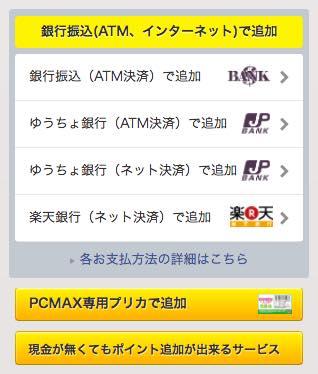 PCMAXのポイント追加をクリック