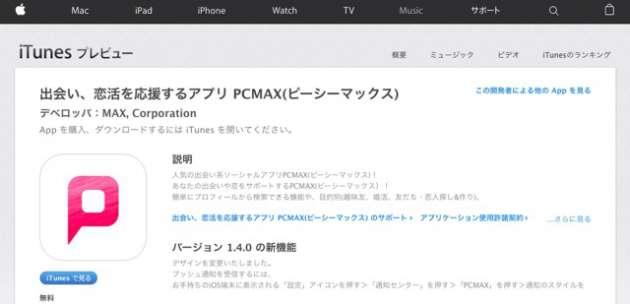 PCMAXアプリの口コミや評判はとても良い