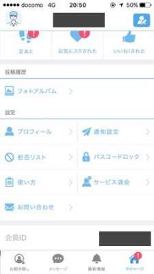 PCMAXアプリは退会も再登録もすぐ出来る