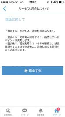 PCMAXアプリの退会はWeb版以上に簡単