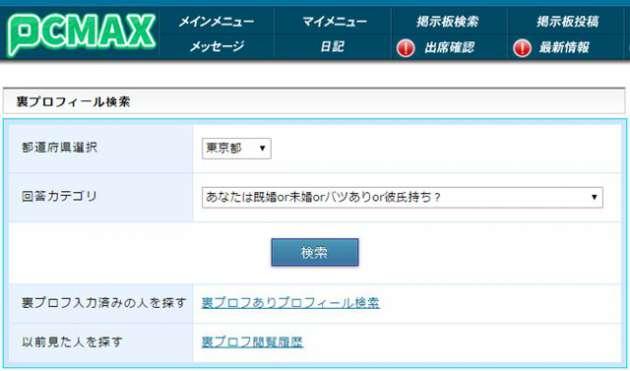 PCMAXの裏プロフは使い方次第!裏プロフ検索ではヤレる女がわかる!