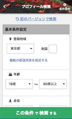PCMAXでプロフィール検索を攻略する為の鉄板設定と結果画面の正しい見方