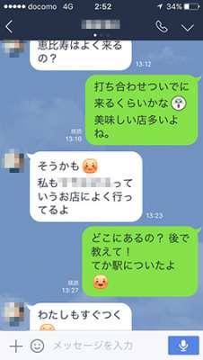 京都出身の女性とPCMAXで待ち合わせ