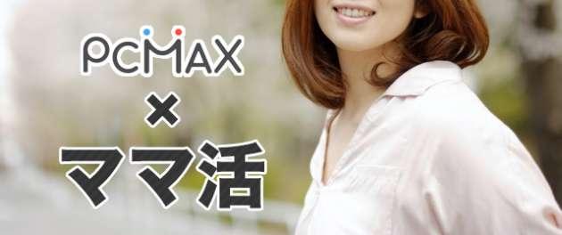 PCMAXにおけるママ活の攻略法!金銭相場やコツも暴露
