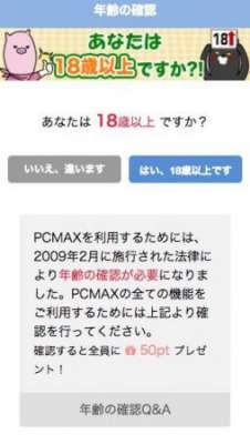 PCMAXで年齢の最終確認