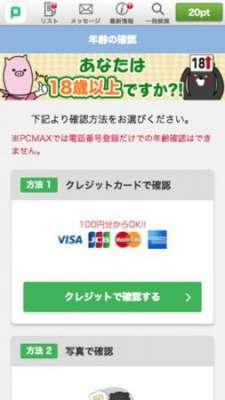 「クレジットカード」か「写真をメール添付する」で選ぶ