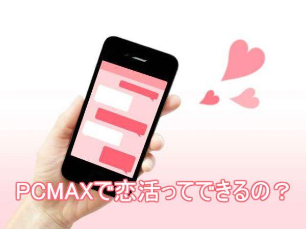 PCMAXで恋活ってできるの?