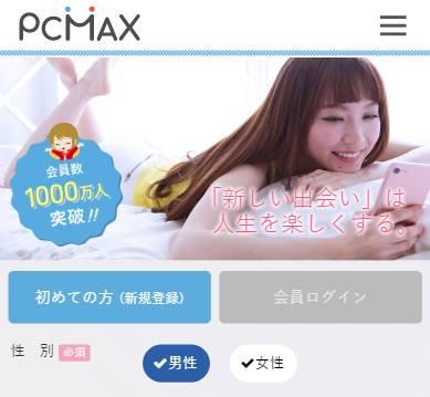 フリーメールOK?PCMAXのユーザー登録方法を徹底解説【全画像付き】