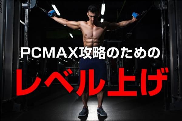 PCMAXを攻略してセフレを作る7つのレベル上げ法