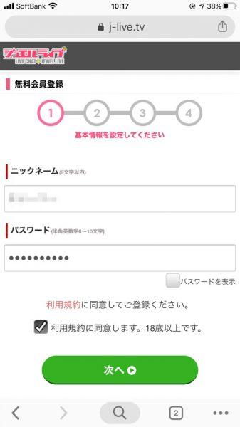 ジュエルライブ:ニックネームとパスワードを入力